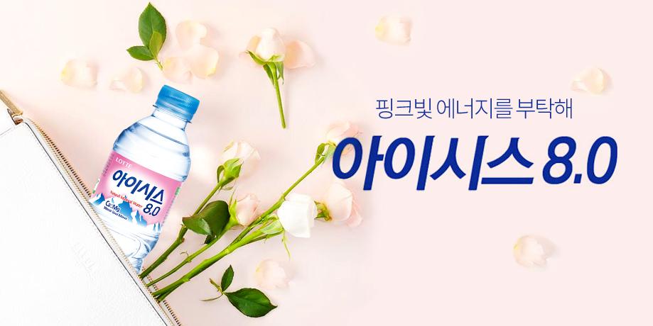 핑크빛 생기 에너지 아이시스 8.0