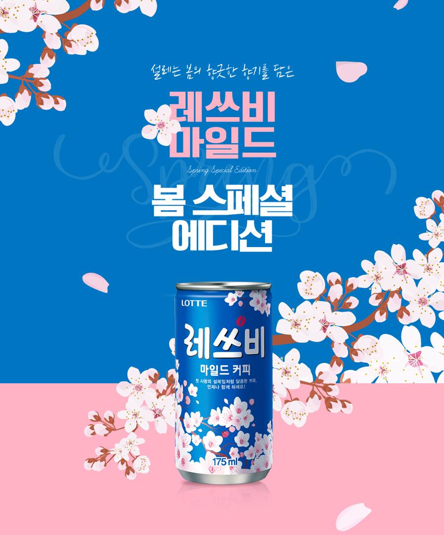 설레는 봄이 향긋한 향기를 담은 레쓰비 마일드 봄 스페셜 에디션