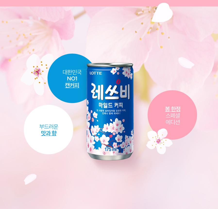 대한민국 NO1 캔커피 / 부드러운 맛과 향 / 봄 한정 스페셜 에디션