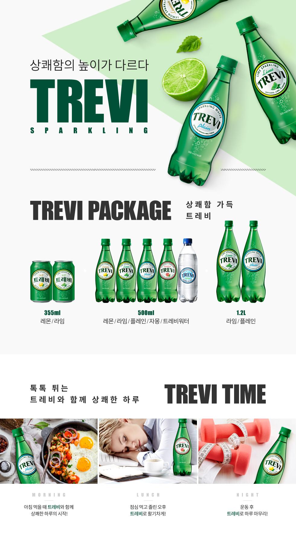 TREVI Sparkling water, 상쾌함의 높이가 다르다. 천연 과일향과 탄산이 만나 상쾌함은 높이고 스타일은 살린다.