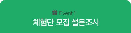 EVENT1. 체험단 모집 설문조사