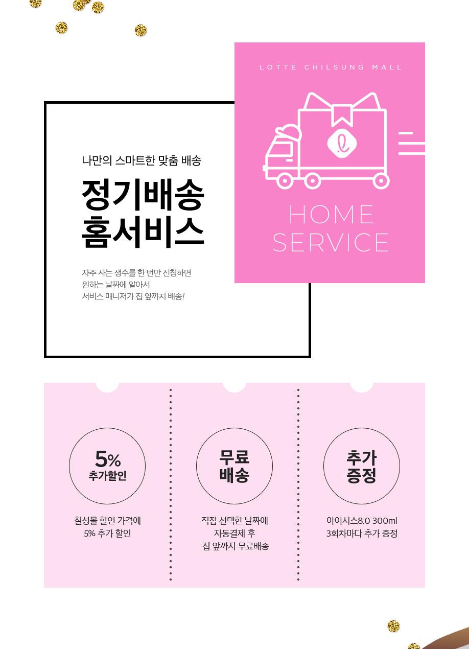 정기배송 홈서비스