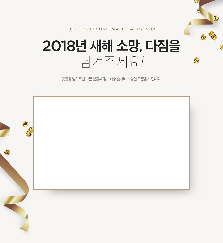 2018년 새해 소망, 다짐을 남겨주세요~!