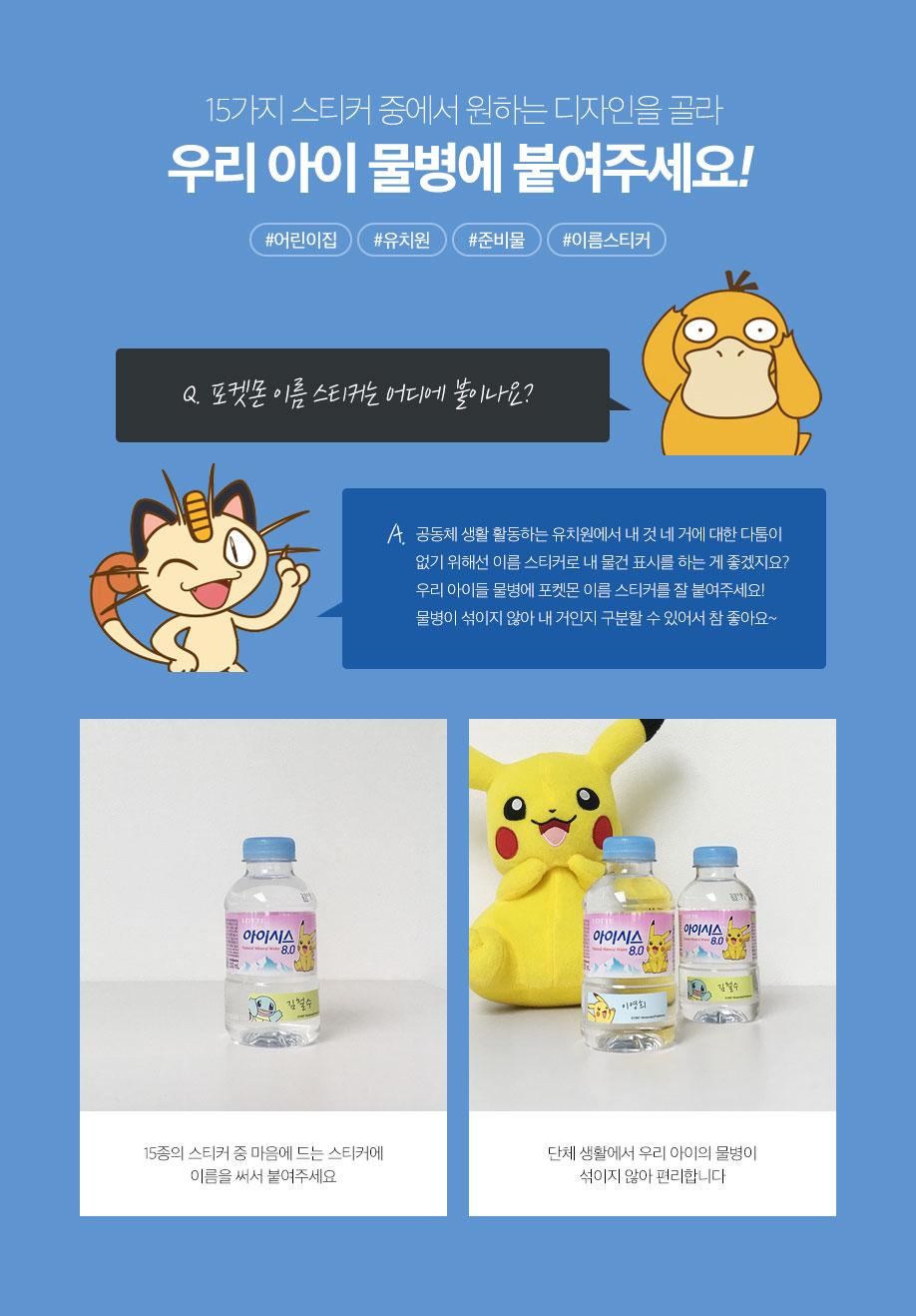 15가지 스티커 중에서 원하는 디자인을 골라 우리 아이 물병에 붙여주세요!