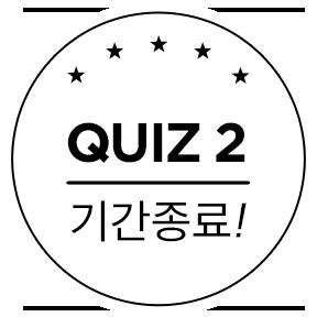 QUIZ 2 기간종료