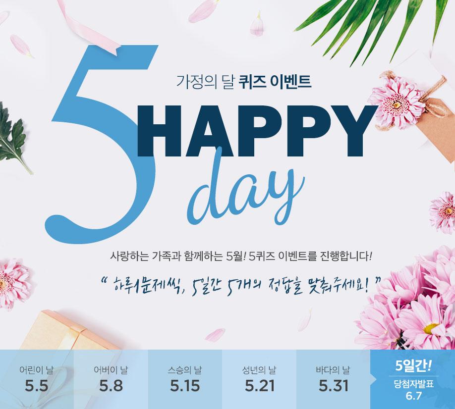 가정의 달 퀴즈 이벤트 5 Happy day