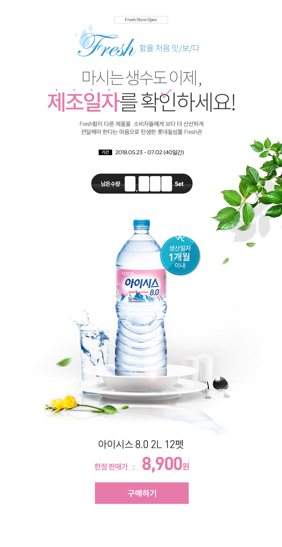 Fresh Store Open, FRESH함을 처음 맛보다! 마시는 생수도 이제 제조일자를 확인하세요!