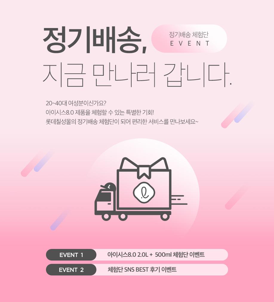 정기배송 체험단 EVENT