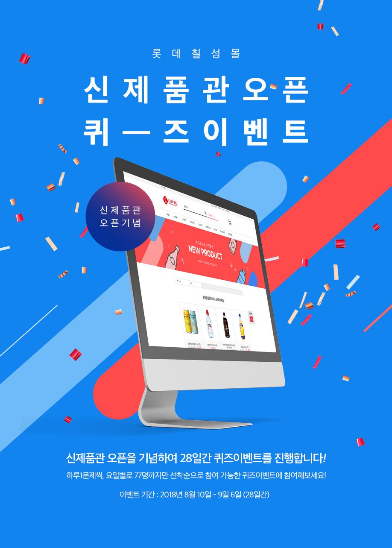 롯데칠성몰 신제품관 오픈 퀴-즈 이벤트