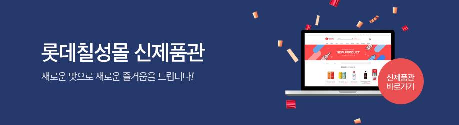 롯데칠성몰 신제품관, 새로운 맛으로 새로운 즐거움을 드립니다!