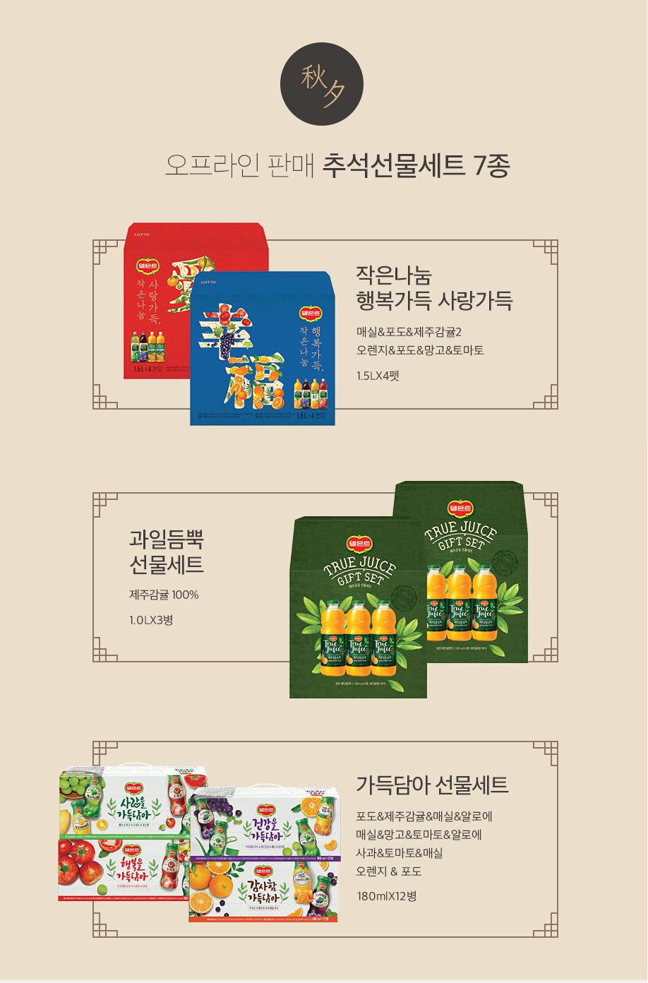 오프라인 판매 추석선물세트 7종