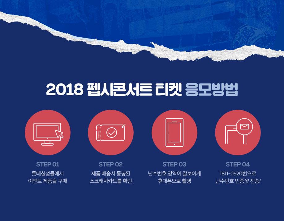 2018 펩시 콘서트 티켓 응모 방법