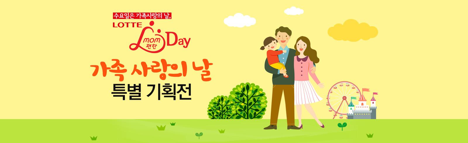 가족사랑의날 특별 기획전