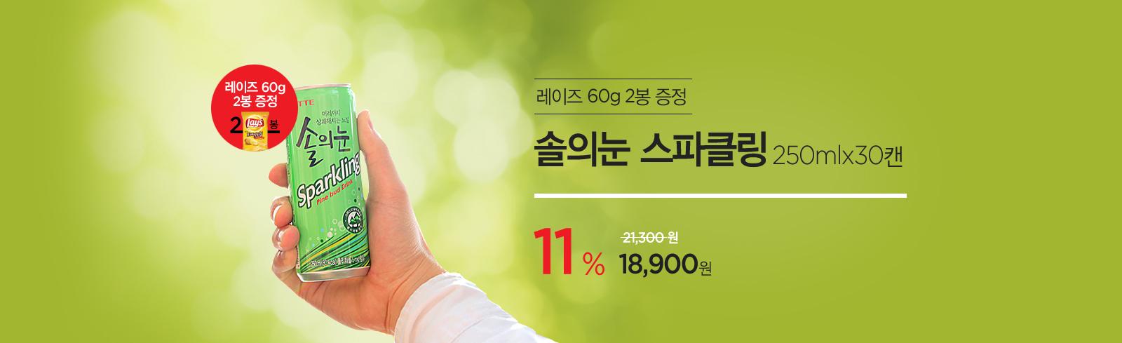 솔의눈250