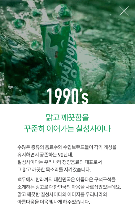 1990's 맑고 깨끗함을 꾸준히 이어가는  칠성사이다