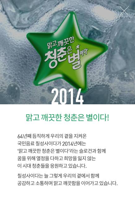 2014's 맑고 깨끗한 청춘은 별이다!