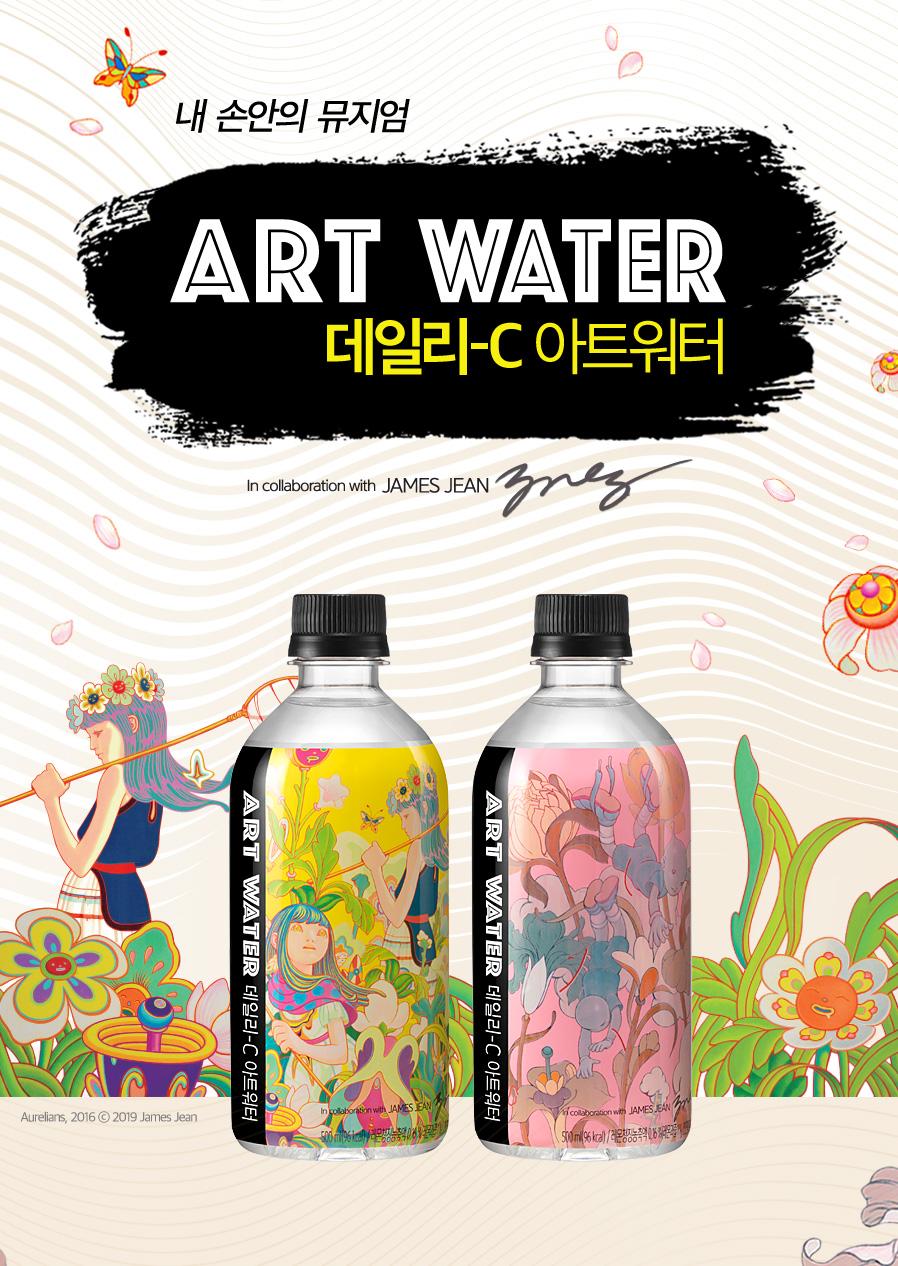 내 손안의 뮤지엄! ART WATER. 데일리-C 아트워터. In collaboration with JAMES JEAN