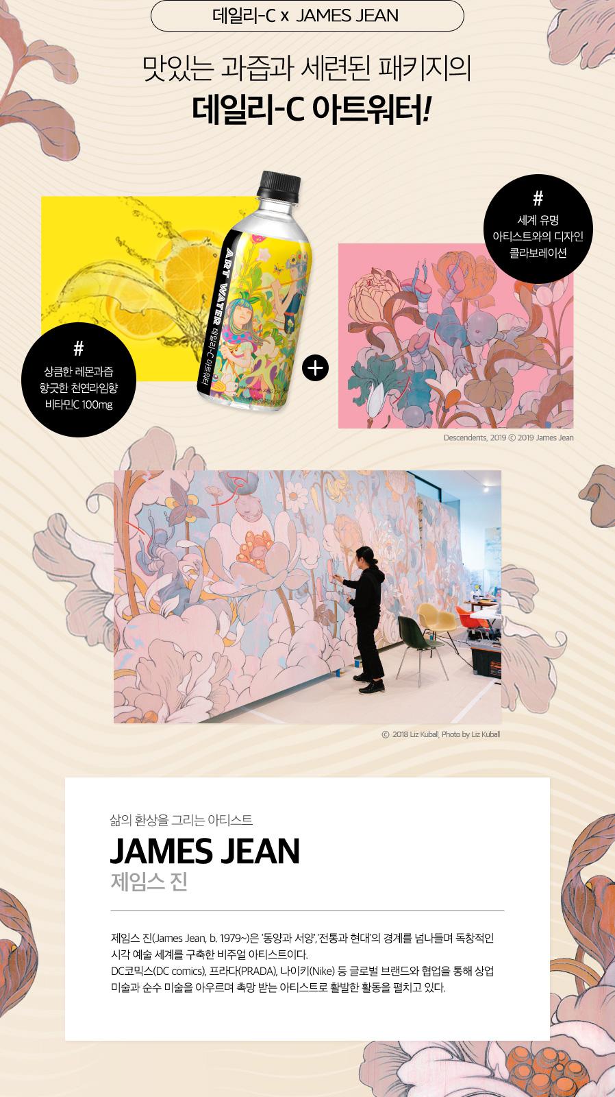 데일리-C X JAMES JEAN. 맛있는 과즙과 세련된 패키지의 데일리C 아트워터. 상큼한 레몬과즙, 향긋한 천연라임향 비타민C 100mg. 세계 유명 아티스트와의 디자인 콜라보레이션.