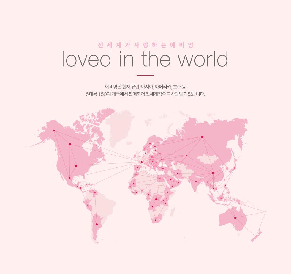전 세계가 사랑하는 evian