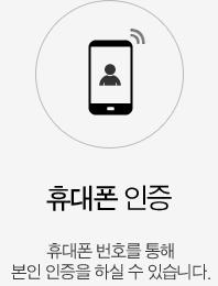 휴대폰 인증, 휴대폰 번호를 통해 본인 인증을 하실 수 있습니다.