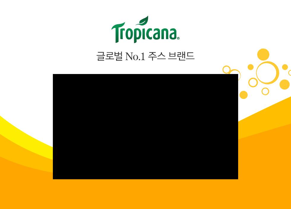 Tropicana 글로벌 No.1 주스 브랜드